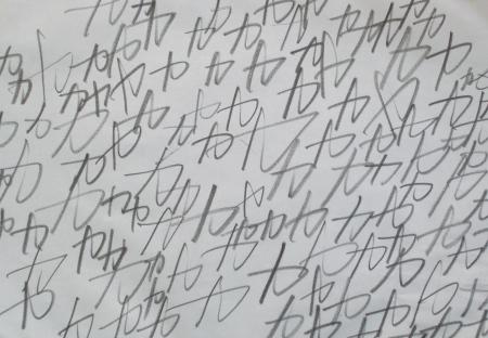 Is this カ(ka) or 力(chikara)?